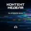 КОНТЕНТ-НЕДЕЛЯ от Info-DVD.Ru