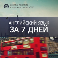 Английский язык за 7 дней!