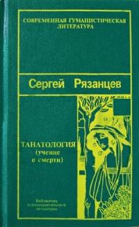 Сергей Рязанцев – «Танатология»