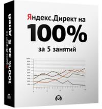 Кому с Яндекс.Директом жить хорошо?..