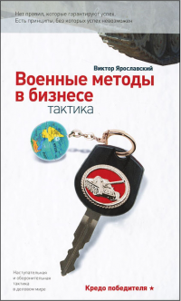 Виктор Ярославский – «Военные методы в бизнесе. Тактика»