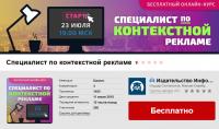 Приглашение на БЕСПЛАТНЫЙ курс «Специалист по контекстной рекламе»