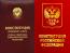 Сравнение конституций СССР и РФ