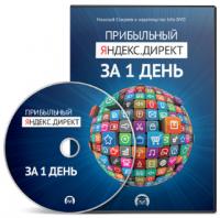 Прибыльный Яндекс-Директ за 1 день!