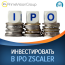 Новая инвестиционная возможность - IPO компании Zscaler