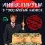 Инвестируем в Российский бизнес!