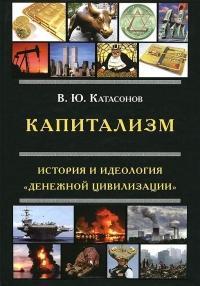 """Капитализм. История и идеология """"денежной цивилизации""""."""