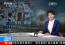 Китай: у России много козырей в рукаве, чтобы «пробить» любую ПРО