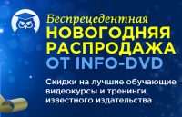 Новогодняя распродажа от Info-DVD.Ru