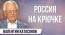 Путин отстранён от экономики?!.