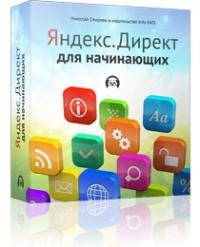 Яндекс.Директ для начинающих