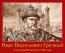 Правда об Иване IV Грозном