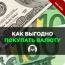 Как уберечь деньги от скачков курса валют и девальвации?