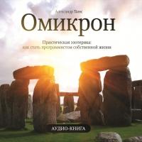 Александр Тагес. ОМИКРОН. (аудио-книга)