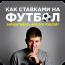 Как заработать 400.000 руб., смотря футбол?!.
