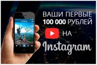 Как заработать первые 100 000 руб. на Instagram?